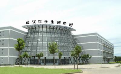 武汉留学生创业园