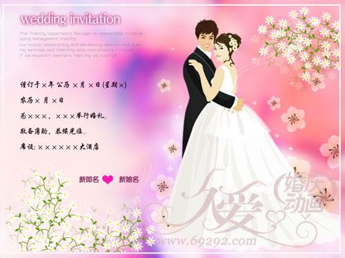 电子请柬_婚礼必备_新闻中心图片