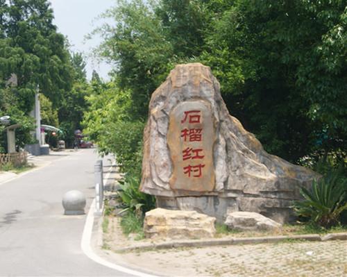 旅游评选 休闲游    四季吉祥·石榴红村景区位于武汉市东西湖区慈惠